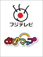 フジテレビ「おじゃmap!!」