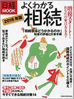 日経ムック「よくわかる相続2016年版」2016年3月発売