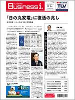 ビジネス金融誌「フジサンケイビジネスアイ」2015年3月16日号掲載