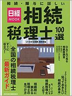 日経ムック「相続・贈与に詳しい相続税理士100選」2015年2月発売