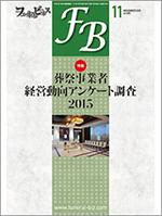 フューネラルビジネス2014年11月号掲載