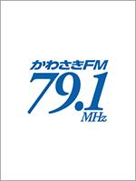 かわさきFM「不動産・相続お悩み相談室」