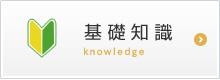 相続の基礎知識