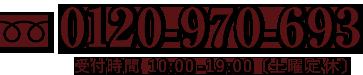 0120-970-693 受付時間 10:00-19:00〔土曜定休〕